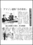 アマゾンコレクション保護・夢基金(朝日新聞掲載記事)