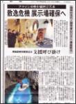 アマゾンコレクション保護・夢基金(河北新報掲載記事)