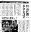 アマゾンコレクション保護・夢基金(山形新聞掲載記事)