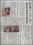 アディーレ未来創造基金(朝日新聞掲載記事)