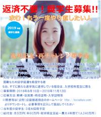 逸男記念・再チャレンジ奨学金 2019ポスター