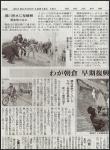 アディーレ未来創造基金(西日本新聞掲載記事)