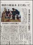 アディーレ未来創造基金(読売新聞掲載記事)